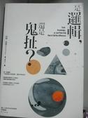 【書寶二手書T8/哲學_MEA】是邏輯,還是鬼扯?_伯納.派頓