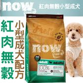 【zoo寵物商城】(送台彩刮刮卡*3張)Now紅肉無穀天然糧小型成犬配方-25磅/11.35kg