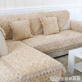 沙發墊毛絨家用布藝防滑通用簡約現代沙發套全包萬能套罩坐墊 生活樂事館
