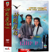 【停看聽音響唱片】【DVD】 神鵰俠侶  全20集