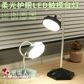 折疊創意觸摸調光LED臺燈USB充電書桌護眼床頭學習閱讀 全店88折特惠