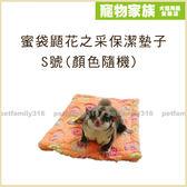 寵物家族-蜜袋鼯花之采保潔墊子S號(顏色隨機)