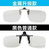 3d眼鏡夾片電影院專用IMAX Reald偏光偏振3D電視立體眼睛通用  韓語空間