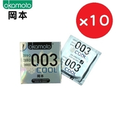 岡本003COOL極薄冰炫保險套/衛生套1入裝x10盒(即期特惠)