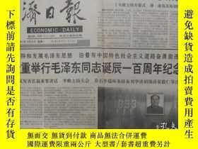 二手書博民逛書店罕見1995年12月1日經濟日報Y437902