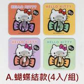 四入/組 卡通無痕掛勾 Hello Kitty 凱蒂貓 SANRIO三麗鷗正版授權 易立家生活館 超級黏膠貼片