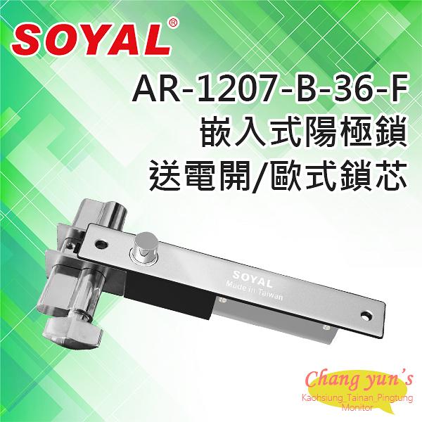 高雄/台南/屏東門禁 SOYAL AR-1207-B-36-F 送電開 陽極鎖 有歐式鎖芯