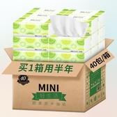 凝點水果木漿抽紙40包