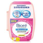 日本 花王 Biore 蜜妮 頂級深層卸粧棉(升級版) 44片/組 另有補充包/攜帶包 ◆86小舖 ◆