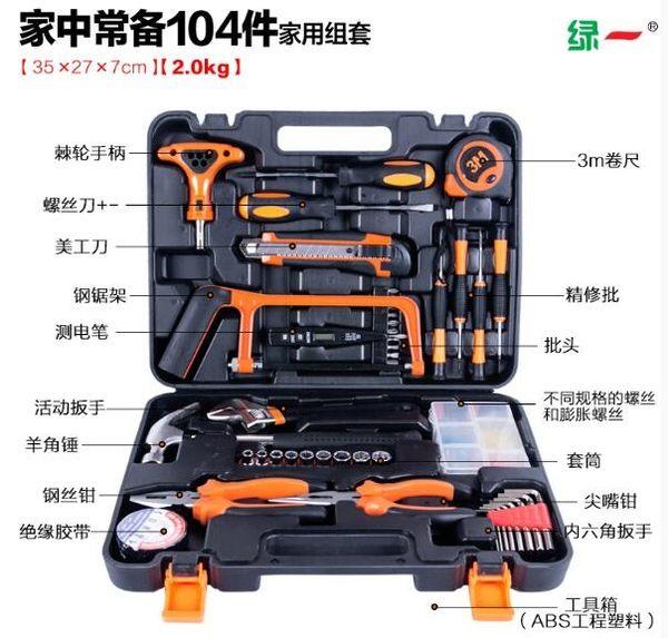綠一五金工具組套裝家用木工多功能工具箱電工維修組合套裝帶電鑽【104件B款工具组套】