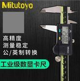 游標卡尺 現貨 日本Mitutoyo三豐數顯卡尺0-150高精度電子數顯游標卡尺 野外之家