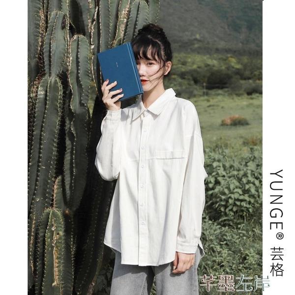 長袖襯衫蕓格長袖寬鬆百搭棉質襯衣女秋季韓版純棉寬鬆百搭白襯衫 7月熱賣