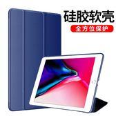 蘋果iPad mini4保護殼mini2平板電腦迷你3休眠軟矽膠皮套a1489全包輕薄防摔  三角衣櫃