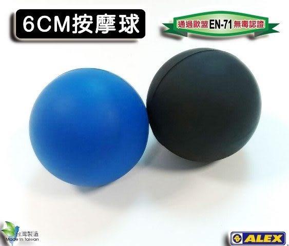 6cm 按摩球 (2入)