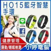 【免運+24期零利率】全新 HO15藍牙智慧手環 彩色螢幕 運動步伐 來電顯示 社群推播 藍牙4.0