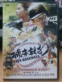 挖寶二手片-Y69-083-正版DVD-華語【球來就打】-黃少祺 周采詩 洪都拉斯