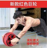 腹肌輪男健身器材家用收腹運動捲腹滾輪初學者女鍛煉練回彈健腹輪CY『韓女王』