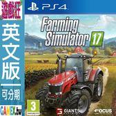 PS4 百萬農青大作戰 17(英文版)
