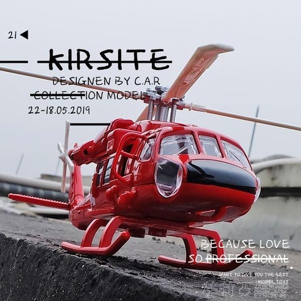 玩具飛機 卡威金屬軍事黑鷹直升機模型仿真合金男孩兒童玩具武裝戰斗機飛機 茱莉亞