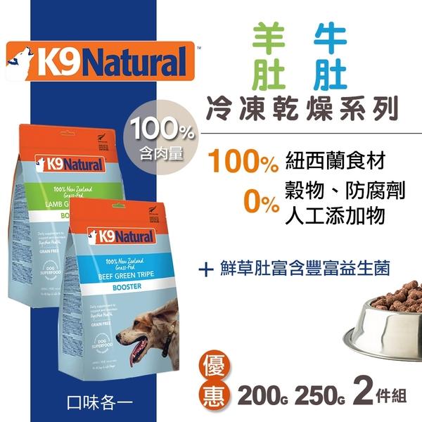 K9Natural狗狗生食餐 冷凍乾燥兩件組