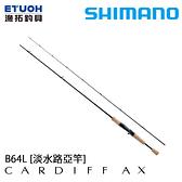 漁拓釣具 SHIMANO 21 CARDIFF AX B64L [鱒魚竿]