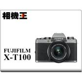 ★相機王★Fujifilm X-T100 Kit 灰色〔含 XC 15-45mm 鏡頭〕平行輸入