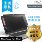 現貨【macbook pro 15.4'' 磁吸式防窺片】LG原材/台灣製造/筆電/電腦/防偷窺/防眩光/抗藍光