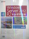 【書寶二手書T1/電腦_ZIM】Windows Server 2012 R2系統建置實務_戴有煒
