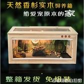 爬寵飼養箱 陸龜箱 實木保溫箱 蜥蜴 刺猬 倉鼠 守宮飼養箱 居家物語