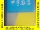 二手書博民逛書店中等數學罕見2006年1-12期(全年)Y435581 出版2006