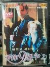 挖寶二手片-P15-122-正版DVD-電影【愛你9週半2】-米基洛克 金貝辛格(直購價)經典片 海報是影印