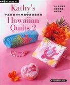 (二手書)中島凱西拼布特輯(2):浪漫夏威夷