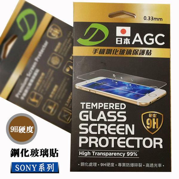 【日本AGC玻璃貼】SONY Xperia XZS G8232 非滿版 鋼化玻璃貼 螢幕保護貼 鋼化膜 9H硬度