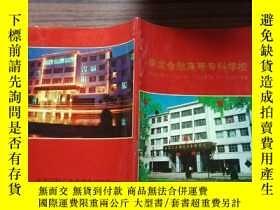 二手書博民逛書店罕見保定金融高等專科學校Y22108 出版1984