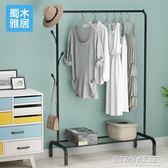 衣架落地單桿式晾衣架簡易室內曬衣架臥室掛衣架陽台移動衣服架子      時尚教主
