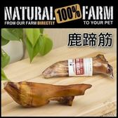 *King Wang*【單支】自然牧場100%Natural Farm 紐西蘭天然零食《鹿蹄筋》狗狗零食/寵物點心