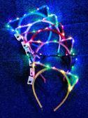 聖誕節網紅小貓兔子耳朵頭飾發光頭箍髪箍演唱會道具帶燈夜光玩具 城市科技