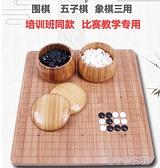 圍棋棋盤套裝入門書籍專業初學者兒童木質棋盤五子棋子 『新年禮物』YJT