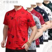 夏季時尚大碼改良唐裝男青年短袖漢服中國風 米蘭潮鞋館