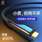 第一衛蘋果數據線iPhone11快充12傳輸線12pro器xr閃充7p加長【輕派工作室】