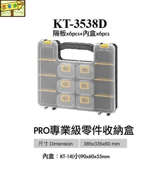 [家事達] 臺灣KTL-KT-3538D 專業級 零件收納盒 10入/箱 - 特價 工具箱 零件盒