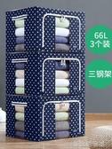牛津布鋼架收納箱特大號裝被子衣服書的儲物箱子衣物 YYJ 【快速出貨】