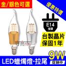 【奇亮科技】附發票 9W 拉尾 LED 蠟燭燈 LED燈泡 E14接頭 燈泡 台灣製晶片 銀色 保固1年 ITE-5091BD