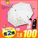 BANG卡通小炸彈晴雨兩用傘 黑/白/粉 (三色可選) ◆86小舖 ◆
