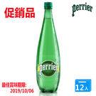 perrier 法國沛綠雅天然氣泡礦泉水 1000mlx12瓶/箱