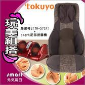 ⦿超贈點五倍送⦿ tokuyo 摩速椅Super TH-571F+smart足部按摩機
