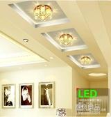 現代簡約水晶走廊燈過道燈玄關燈led筒燈創意天花明裝射燈門廳燈 原本良品