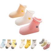 寶寶三雙組襪子 鬆口中筒襪 童襪 寶寶襪 新生兒 透氣 襪子 男寶寶 女寶寶 三入組 88146