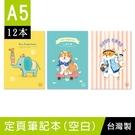 珠友 SS-15003 A5/25K 空白定頁筆記本/記事本/可愛本子/22張(12本)