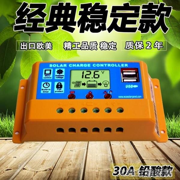 易科太陽能控制器12v24v全自動充放電通用型電池板家用繫統充電器 快速
